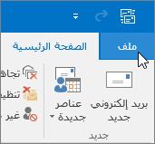 """لقطة شاشة للقائمة """"ملف"""" في Outlook 2016"""
