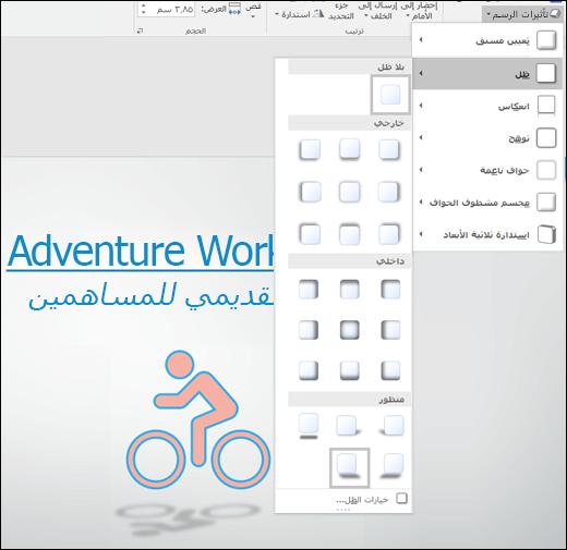 """أضف تأثيرات مثل الظلال الخلفية إلى رسومات SVG الخاصة بك باستخدام أداة """"تأثيرات الرسومات"""""""