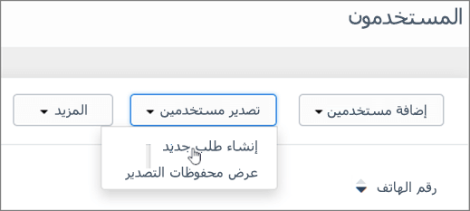 لقطه شاشه: انشاء طلب جديد ل# تصدير مستخدمين كايزالا