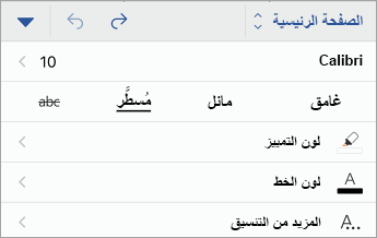 علامة التبويب «الصفحة الرئيسية»، مع خيارات نمط الخط