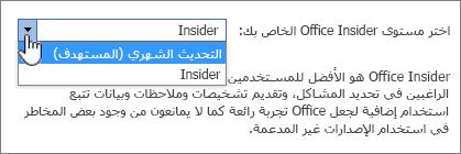اختيار مستوي Office Insider الخاص بك