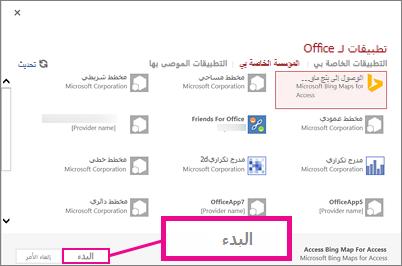 """مربع الحوار """"تطبيقات لـ Office"""""""