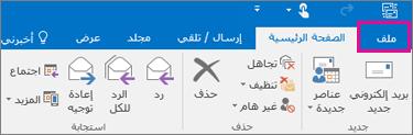الشكل الذي سيبدو عليه الشريط في Outlook 2016