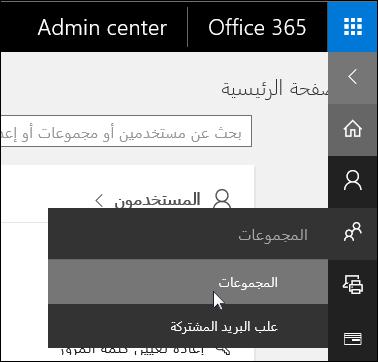 حدد المجموعات في جزء التنقل الايمن ل# الوصول الي المجموعات الموجوده في مستاجر Office 365