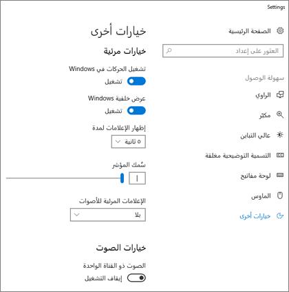 """""""سهولة الوصول""""، جزء """"الخيارات الأخرى"""" في إعدادات Windows 10"""