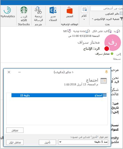 """مربع الحوار """"تذكير"""" في أعلى رسالة Outlook الإلكتروني"""