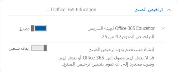 """لقطه شاشه ل# اضافه مستخدم في Office 365، يظهر المقطع """"ترخيص منتج"""" موسعه."""