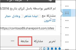 حدد الأمر «متابعة» في قائمة بطاقة معلومات الاتصال التي تظهر عند التمرير فوقها في OneDrive for Business
