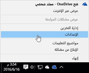 قائمة النقر بزر الماوس الأيمن لأيقونة OneDrive.