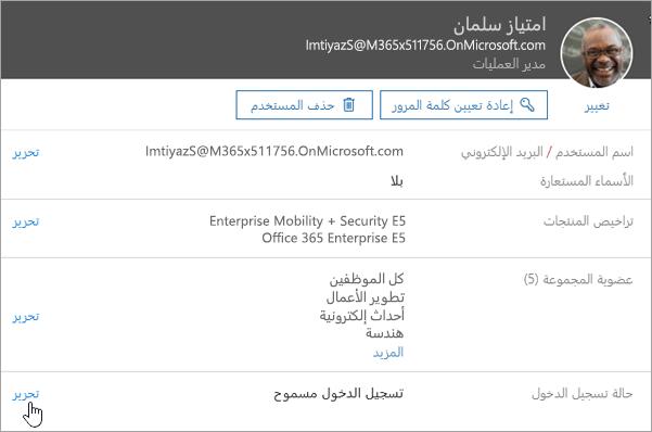 لقطه شاشه ل# تسجيل الدخول الي الحاله المستخدمين في Office 365