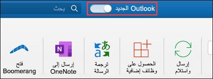 Outlook for Mac الجديد