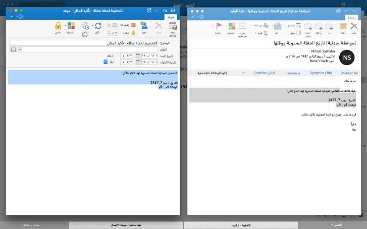 الرسائل جنباً إلى جنب في طريقه عرض «ملء الشاشة» في Outlook