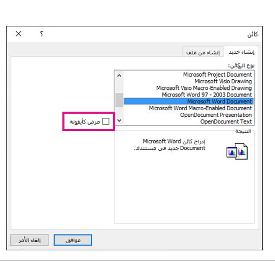 علامة التبويب «إنشاء جديد» في مربع الحوار «عنصر».