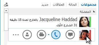 لقطة شاشة لقائمة Lync السريعة حيث تم تمييز أيقونة الهاتف