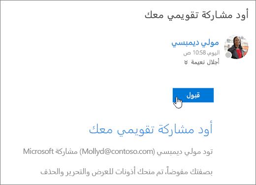 لقطة شاشة لدعوة تقويم مشترك.