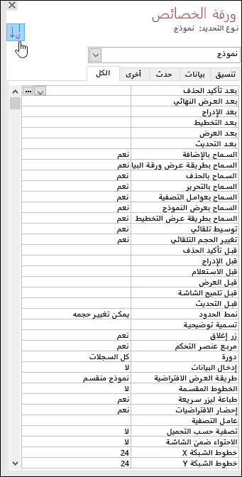 لقطة شاشة لصفحة خصائص Access مع خصائص تم فرزها أبجدياً