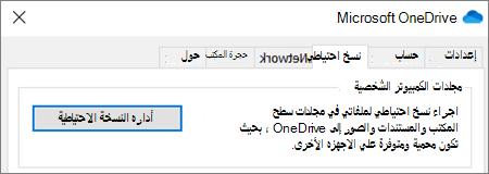 """علامة التبويب """"نسخ احتياطي"""" في إعدادات سطح المكتب ل OneDrive"""