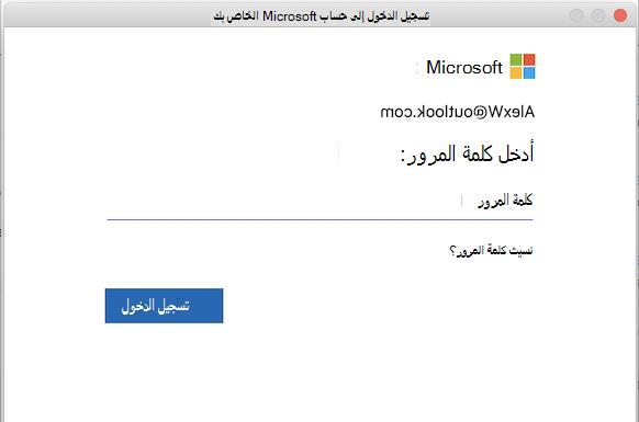 صفحة تسجيل الدخول لحساب الخدمة المدار في Outlook for Mac