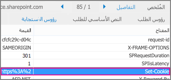 لقطة شاشة لـ SPRequestDuration 301