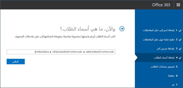 """لقطه شاشه ل# كيفيه اضافه اسماء الطلاب الي """"منشئ دفاتر ملاحظات""""."""