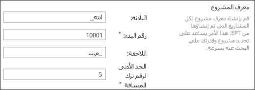 اعدادات معرف المشروع