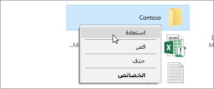 لقطة شاشة تعرض خيار «استعادة» في سلة محذوفات Windows.