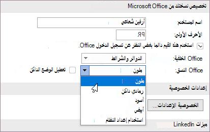 الإعدادات لنسق Office