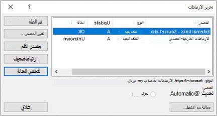 """مربع الحوار """"تحرير الارتباطات"""" في Excel من البيانات ال> استعلامات & الاتصالات > تحرير الارتباطات"""