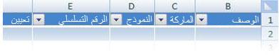 تخصيص رؤوس جدول Excel