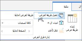 """علامه التبويب """"مكتبه SharePoint Online الشريط"""" تعديل الخيار طريقه العرض"""