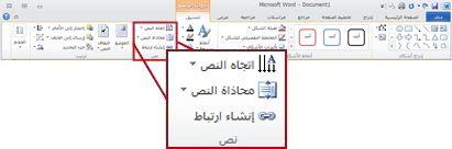 """علامة التبويب """"تنسيق"""" ضمن """"أدوات الرسم"""" في شريط Word 2010."""