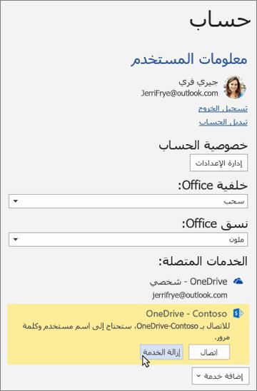 """تمييز الخيار """"إزالة الخدمة"""" ضمن الخدمات المتصلة من جزء الحساب في تطبيقات Office"""