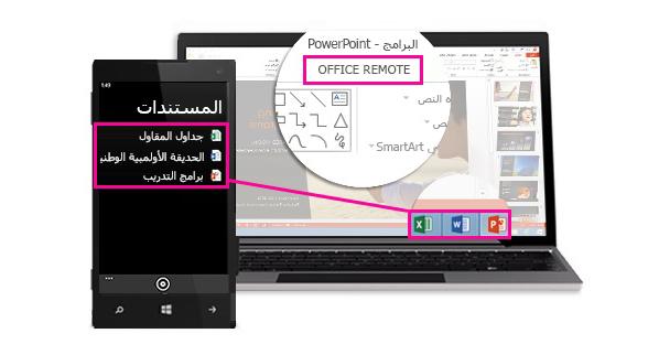 يعرض الهاتف الملفات المفتوحة على سطح المكتب