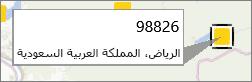 التعليق التوضيحي للرمز البريدي على جولة PowerMap