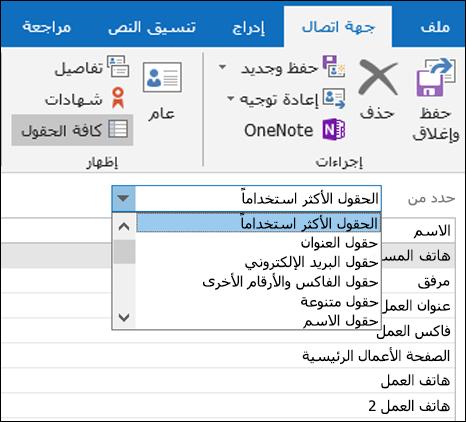 """تحديد """"كافه الحقول"""" ب# ادخال معلومات في تنسيق جدول."""