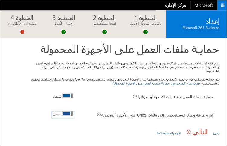 لقطة شاشة لصفحة حماية ملفات العمل على الأجهزة المحمولة
