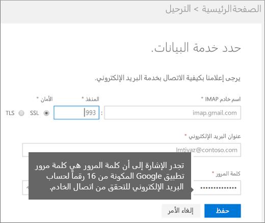 تعبئة معلومات خادم IMAP ومعلومات الحساب للاتصال