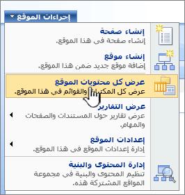 """قائمه اجراءات الموقع مع """"عرض كافه محتويات الموقع"""" تمييز"""