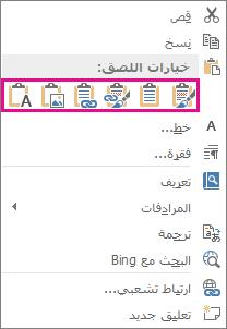 مجموعة أزرار الخيارات الخمسة للصق مخططات Excel في Word