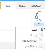 لقطة شاشة لعلامة تبويب النشر، التي تحتوي على أزرار للنشر وإلغاء النشر وإرسال صفحة نشر للموافقة عليها