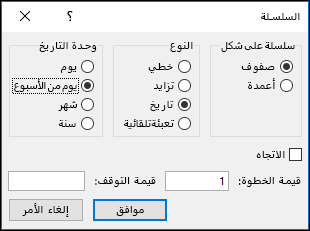 تعبئه Excel > خيارات السلسله