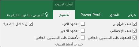 صورة لخيار «أدوات الجدول» في الشريط عند تحديد خلية جدول
