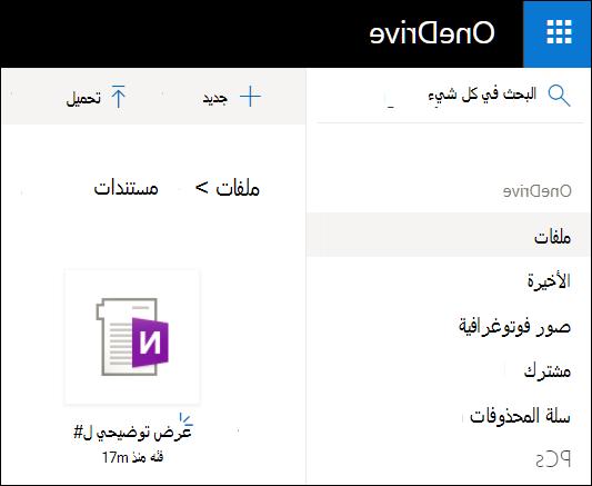 مجلد مستندات OneDrive ب# حساب Microsoft