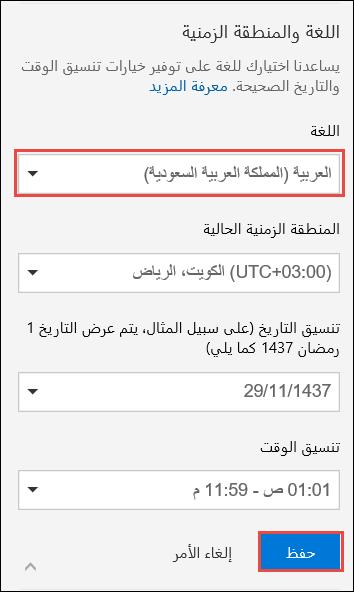 تظهر لقطة الشاشة إعدادات تفضيلات اللغة