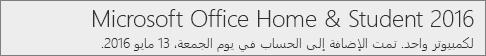 كيفية ظهور إصدار Office 2016 للكمبيوتر على Office.com/myaccount