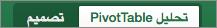 """علامتا التبويب """"تحليل"""" و""""تصميم"""" في PivotTable"""