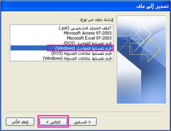 اختر التصدير إلى ملف .csv (Windows)