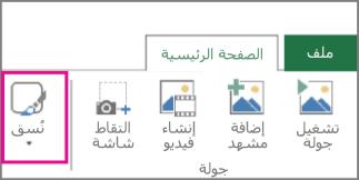 """الزر """"نُسق"""" ضمن علامة التبويب """"الصفحة الرئيسية"""" في Power Map"""