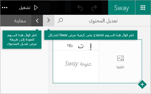 انقر فوق السهم إلى اليمين لمعاينة Sway الحالي أو انقر فوق السهم إلى اليسار لعرض تعديل المحتوى