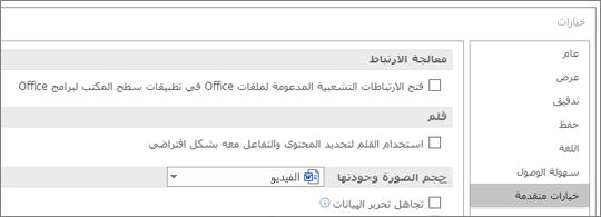 """مربع الحوار """"خيارات"""" مع تمييز خانه الاختيار """"فتح الارتباطات التشعبية"""""""